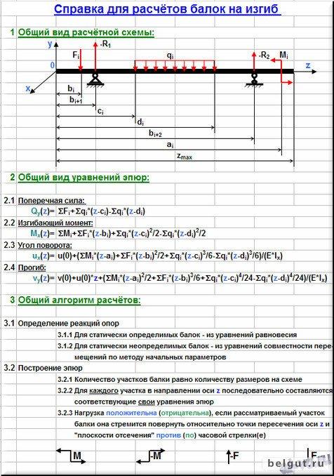 Задачи на изгиб  Учебные материалы по механике