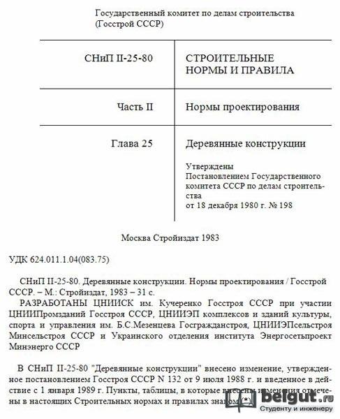Поправка №2 к СН 387-78 Инструкция по разработке схем