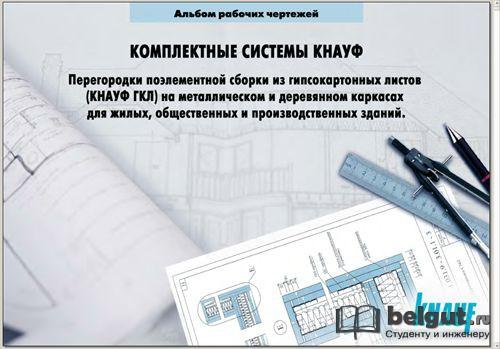«Кнауф Облицовки Серия 1.073.9-2.08» / 2009