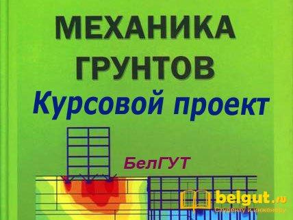 Курсовой проект Механика грунтов основания и фундаменты для БелГУТа