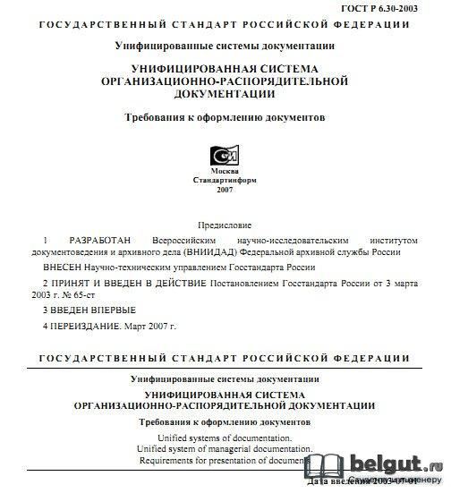 Гост р 630-2003 оформление приказа — юридическое бюро рада.