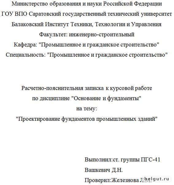 Пояснительная записка к курсовой работе Основание и фундаменты
