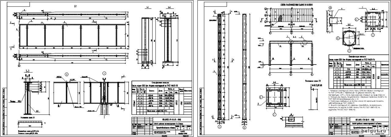 Курсовая работа по металлам № проектирование рабочей площадки  Скачать курсовую по металлам белгута с чертежами и запиской бесплатно по прямой ссылке