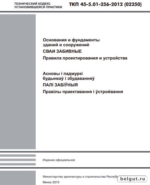 ТКП 45 4 01 272 2012 СКАЧАТЬ БЕСПЛАТНО