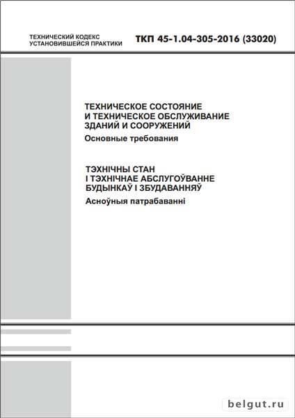 ТКП 45-1.03 40 СКАЧАТЬ БЕСПЛАТНО