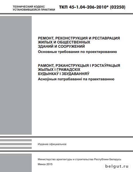 ТКП 290 2010 С ИЗМЕНЕНИЯМИ СКАЧАТЬ БЕСПЛАТНО