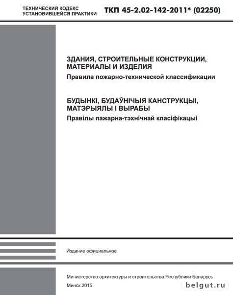 ткп 45-5.05-64-2007